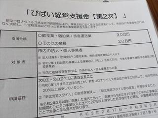 100_0002 (19)_R.JPG