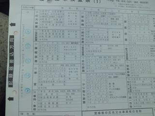 CIMG8950_R.JPG