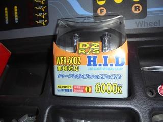 DSC07167_R.JPG